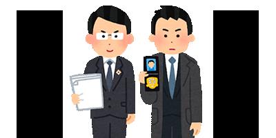 警察官・検察官